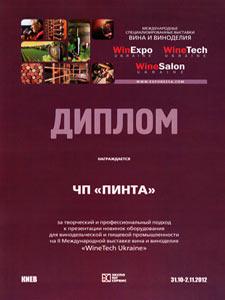 expo-wine-2012-kiev-diplom