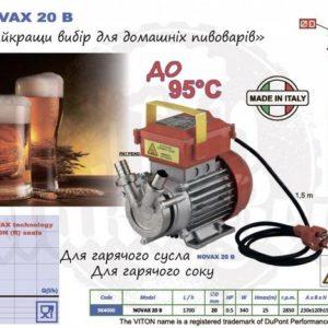 Насос для пиво 20B (inox) (Пивоварный насос)